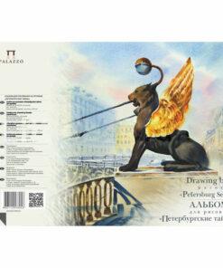 Альбом для акварели 40л. А4 Лилия Холдинг «Петербургские тайны», на пружине, 160г/м2