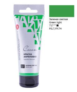 Краска акриловая художественная Сонет, 75мл, глянцевая, туба, зеленый светлый