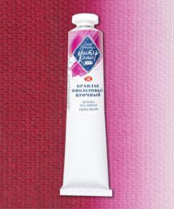 Краплак фиолетовый прочный масло МК 46мл Код:1104340