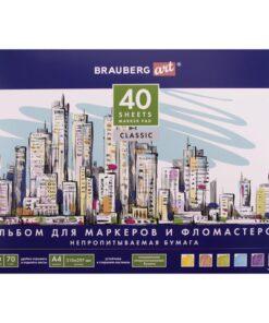 Альбом для маркеров/фломастеров, НЕПРОПИТЫВАЕМЫЙ, А4 (210х297 мм), 70 г/м2, 40 л., BRAUBERG ART «CLASSIC», 128967