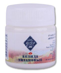 Белила титановые гуашь МК 40мл Код: 1720101