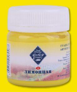Лимонная гуашь МК 40мл Код: 1720214