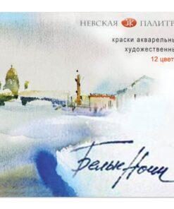 Краски акварельные художественные «Белые ночи», 12 цветов, кювета 2,5 мл, картонная коробка, 1942036