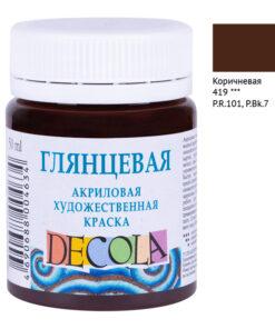 Краска акриловая художественная Decola, 50мл, глянцевая, баночка, коричневый