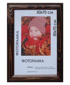 Рамка премиум 50х70 см, дерево, багет 26 мм, «Berta», темно-коричневая, 0006-50-0007