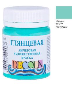 Краска акриловая художественная Decola, 50мл, глянцевая, баночка, мятный
