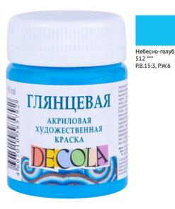 Краска акриловая художественная Decola, 50мл, глянцевая, баночка, небесно-голубой