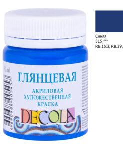 Краска акриловая художественная Decola, 50мл, глянцевая, баночка, синий