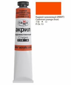 Краска акриловая художественная Гамма «Студия», 46мл, туба, кадмий оранжевый (имит.)