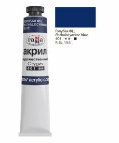 Краска акриловая художественная Гамма «Студия», 46мл, туба, голубая фц