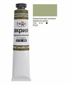 Краска акриловая художественная Гамма «Студия», 46мл, туба, глауконитовая зеленая