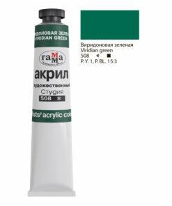Краска акриловая художественная Гамма «Студия», 46мл, туба, болотная
