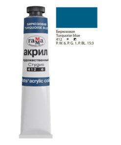 Краска акриловая художественная Гамма «Студия», 46мл, туба, бирюзовая