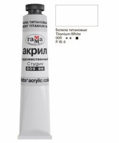 Краска акриловая художественная Гамма «Студия», 46мл, туба, белила титановые