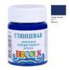 Краска акриловая художественная Decola, 50мл, глянцевая, баночка, синий темный