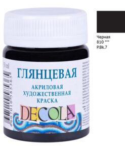 Краска акриловая художественная Decola, 50мл, глянцевая, баночка, черный