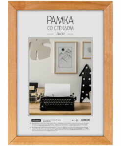 Рамка деревянная 21*30см, OfficeSpace, №3, янтарь