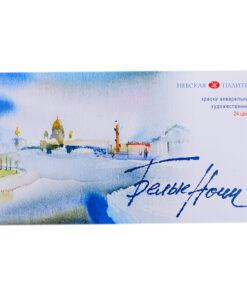 Акварель Белые ночи, художественная, 24 цвета, кюветы, пластик, палитра