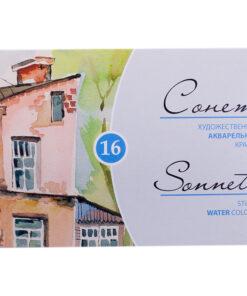 Акварель ЗХК «Сонет», художественная, 16 цветов, кювет, картон