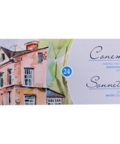 Акварель ЗХК «Сонет», художественная, 24 цвета, кювет, картон
