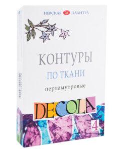 Контуры акриловые по ткани Decola, 04 цвета, перламутр, 18мл, картон