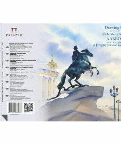 Альбом для акварели 40л. А5 Лилия Холдинг «Петербургские тайны», на пружине, 160г/м2