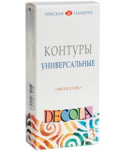 Контуры акриловые универсальные Decola, 03 цвета, металлик, 18мл, картон