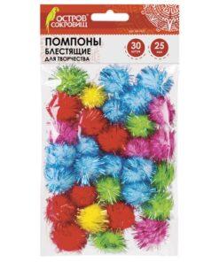 Помпоны для творчества, блестящие, 5 цветов, 25 мм, 30 шт., ОСТРОВ СОКРОВИЩ, 661425