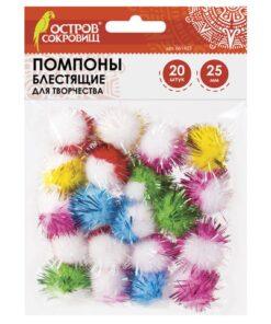 Помпоны для творчества, многоцветные, блестящие, 6 цветов, 25 мм, 20 шт., ОСТРОВ СОКРОВИЩ, 661435