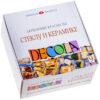 Краски по стеклу и керамике Decola, 09 цветов, 20мл, картон