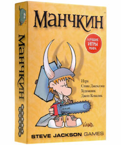 Игра настольная HobbyWorld МХ «Манчкин. Базовый» (цветная версия)