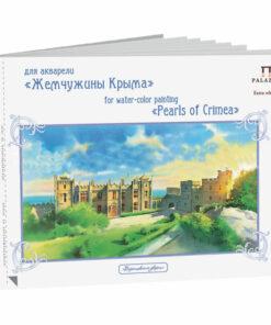 Альбом для акварели 20л., А5, на спирали Лилия Холдинг «Воронцовский дворец», 200г/м2, экстра белая