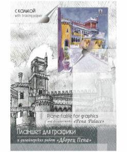 Калька под карандаш А4 Лилия Холдинг «Дворец Пена», 30л., 52г/м2, планшет