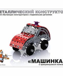 Конструктор металлический с подвижными деталями Десятое королевство «Машинка»,132 эл.,карт. коробка