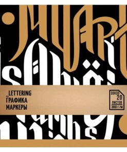 Скетчбук «Леттеринг/Каллиграфия» МАЛЕВИЧЪ, 300г/м2, 33х33см, 20 листов