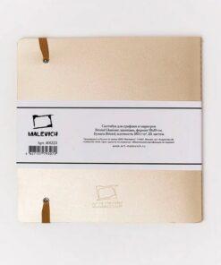 Скетчбук для графики и маркеров «Bristol Glamour» МАЛЕВИЧЪ, шампань, 180г/м2 19х19см, 20л.