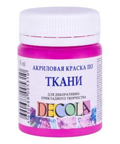 Краска по ткани акриловая Decola 50 мл фуксия