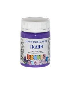 Краска по ткани акриловая Decola 50 мл светлый фиолетовый