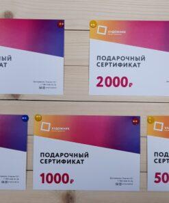 Подарочный сертификат 500/1000/1500/2000/5000